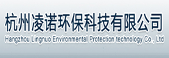 杭州凌诺环保科技有限公司